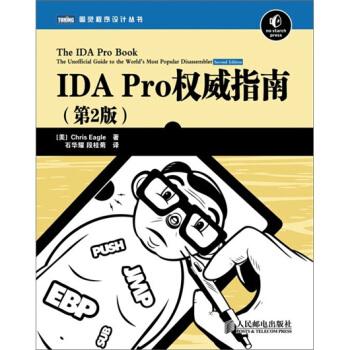 IDA Pro权威指南(第2版) pdf epub mobi txt 下载