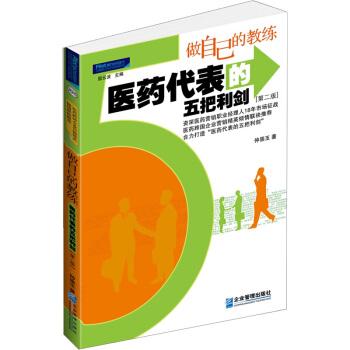 做自己的教练:医药代表的五把利剑(第2版) pdf epub mobi txt 下载