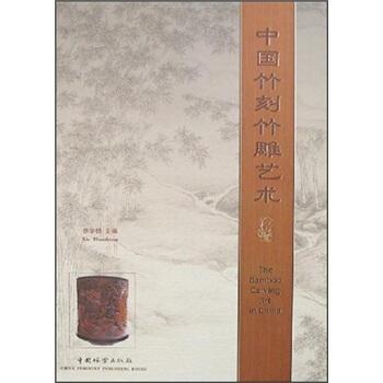 中国竹刻竹雕艺术 pdf epub mobi txt下载