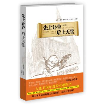 先上讣告后上天堂(修订版) pdf epub mobi txt 下载