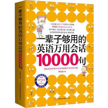 一辈子够用的英语万用会话10000句 pdf epub mobi txt 下载
