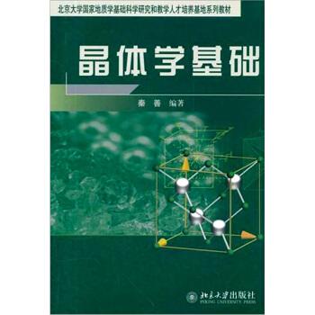 晶体学基础 pdf epub mobi txt下载