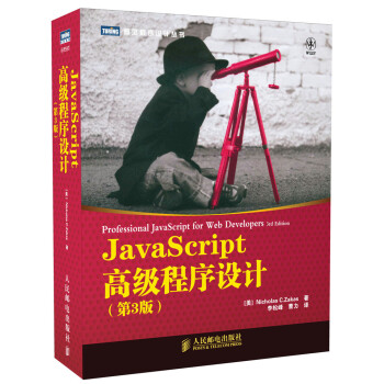 JavaScript高级程序设计(第3版) [Professional JavaScript for Web Developers 3rd Edition] pdf epub mobi txt 下载