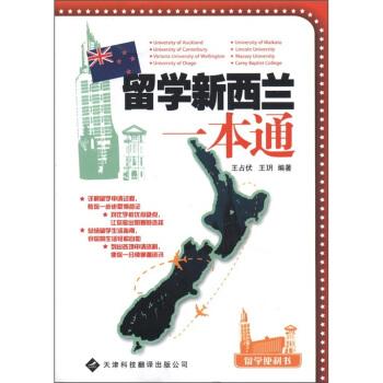 留学新西兰一本通 pdf epub mobi txt 下载