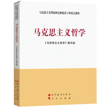 马克思主义哲学 马克思主义理论研究和建设工程重点教材 pdf epub mobi txt 下载