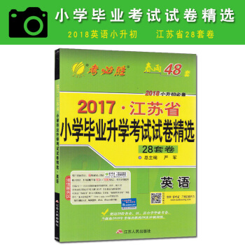 2017年江苏省小学毕业升学考试试卷精选28套卷英语春雨教育 pdf epub mobi txt 下载