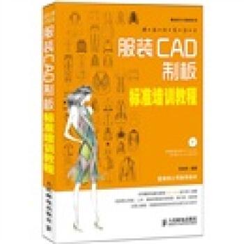 服装设计与制板系列·潮流时装设计:服装CAD制板标准培训教程(附光盘1张) pdf epub mobi txt 下载