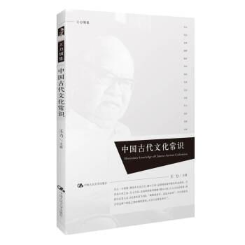 中国古代文化常识 pdf epub mobi txt 下载