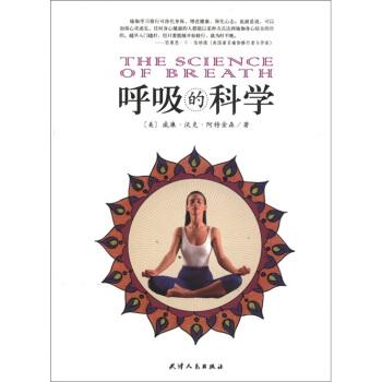 呼吸的科学 [The Science of Breath] pdf epub mobi txt 下载
