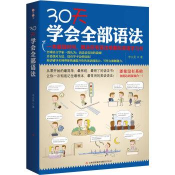 30天学会全部语法 pdf epub mobi txt 下载