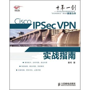 Cisco IPSec VPN实战指南 pdf epub mobi txt 下载