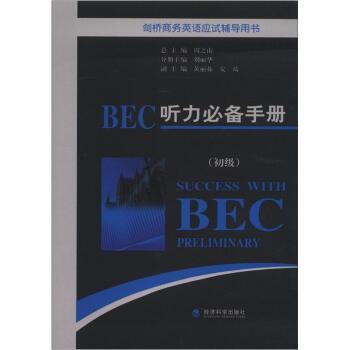 剑桥商务英语应试辅导用书:BEC听力必备手册(初级)(附MP3光盘1张) [Success With BEC Preliminary] pdf epub mobi txt 下载
