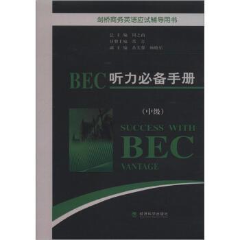 剑桥商务英语应试辅导用书:BEC听力必备手册(中级)(附MP3光盘1张) [Success with Bec Vantage] pdf epub mobi txt 下载