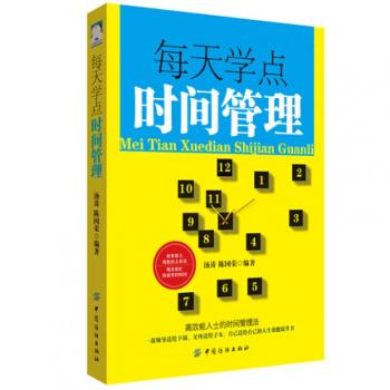 每天学点时间管理 管理学书籍 管理书籍时间整理术经营管理书籍 纺织社 pdf epub mobi txt 下载