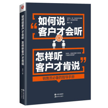 管理书籍 市场营销 销售书籍 如何说客户才肯听 销售心理学 销售就是要搞定人 pdf epub mobi txt 下载
