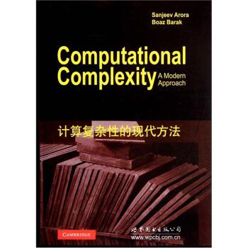 计算复杂性的现代方法 [Computational Complexity] pdf epub mobi txt下载