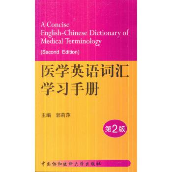 医学英语词汇学习手册(第2版) [A Concise English-Chinese Dictionary of Medical Terminology(Second Edition)] pdf epub mobi txt 下载