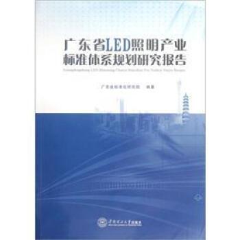 广东省LED照明产业标准体系规划研究报告 pdf epub mobi txt下载