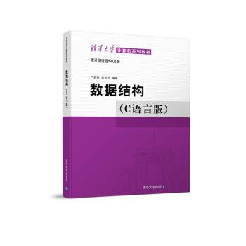 清华大学计算机系列教材:数据结构题集(C语言版) pdf epub mobi txt 下载
