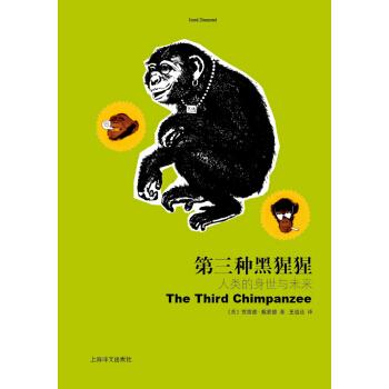 第三种黑猩猩:人类的身世与未来 pdf epub mobi txt 下载