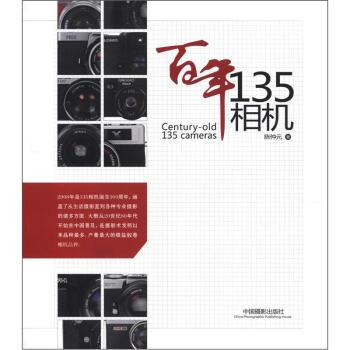 百年135相机 pdf epub mobi txt 下载