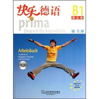 快乐德语B1:练习册(第5册)(附光盘) pdf epub mobi txt 下载