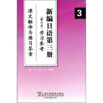 新编日语第三册3(修订本)学习参考(课文翻译与练习答案) pdf epub mobi txt 下载
