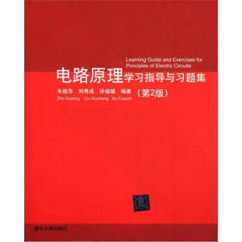 电路原理学习指导与习题集(第2版) [Learning Guide and Exercises for Principles of Electric Circuits] pdf epub mobi 下载