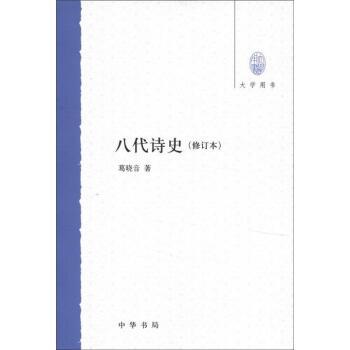 大学用书:八代诗史(修订本) pdf epub mobi txt 下载