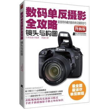 数码单反摄影全攻略:镜头与构图 pdf epub mobi txt 下载