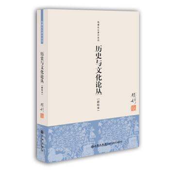 钱穆先生著作系列(简体版):历史与文化论丛(新校本) pdf epub mobi txt 下载