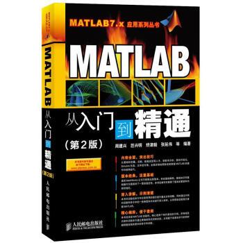 MATLAB从入门到精通(第2版) pdf epub mobi txt 下载