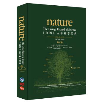 《nature自然》百年科学经典第五卷(1966-1972)(英汉对照精装版) [Nature:The Living Record of Science] pdf epub mobi txt下载