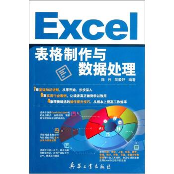 Excel表格制作与数据处理 pdf epub mobi txt 下载