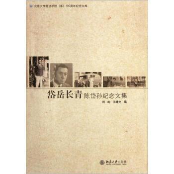 岱岳长青:陈岱孙纪念文集 pdf epub mobi txt 下载