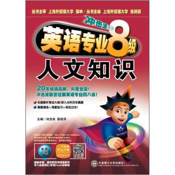 冲击波系列·英语专业8级:人文知识 pdf epub mobi txt 下载