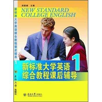 新标准大学英语综合教程课后辅导1 [New Standard College English] pdf epub mobi txt 下载