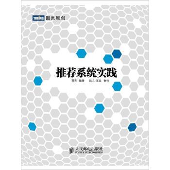 推荐系统实践 pdf epub mobi txt 下载