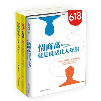 情商高 说话就是让人舒服 情绪情商管理书籍 说话沟通心理学 沟通说话技巧 套装3册 pdf epub mobi txt 下载