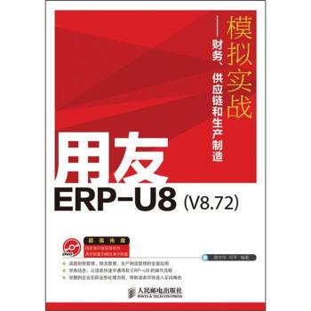用友ERP-U8(V8.72)模拟实战:财务、供应链和生产制造 pdf epub mobi txt 下载