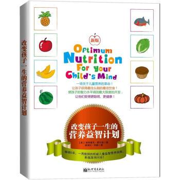 改变孩子一生的营养益智计划(全新改版) pdf epub mobi txt 下载