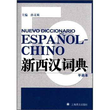 新西汉词典(平装本) [Nuevo Diccionario Espanol-Chino] pdf epub mobi txt 下载