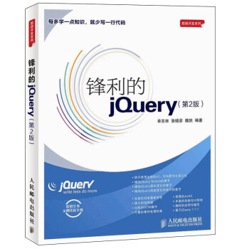 锋利的jQuery(第2版) pdf epub mobi txt 下载