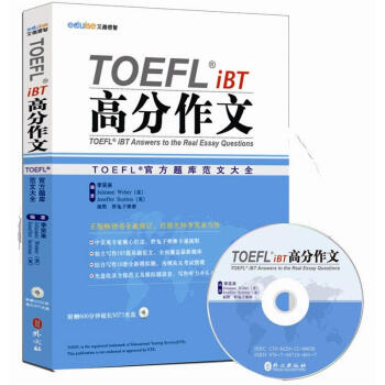 TOEFL iBT高分作文:TOEFL官方题库大全(附MP3光盘1张) pdf epub mobi txt 下载