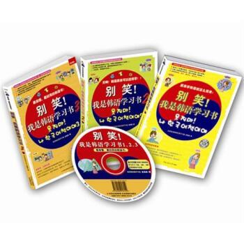 别笑!我是韩语学习书1、2、3(套装共3册) pdf epub mobi txt 下载