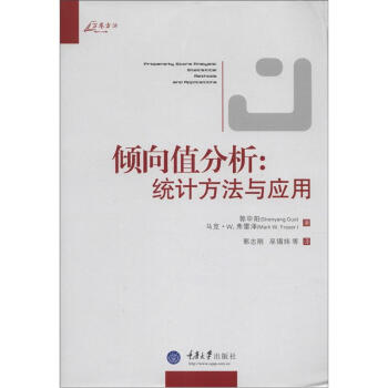 万卷方法·倾向值分析:统计方法与应用 [Propensity Score Analysis:Statistical Methods and Applications] pdf epub mobi txt 下载
