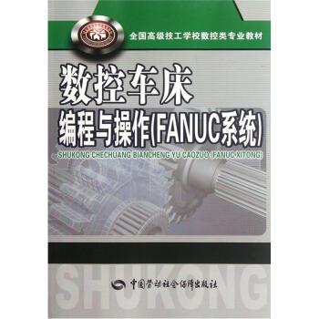 全国高级技工学校数控类专业教材:数控车床编程与操作(FANUC系统) pdf epub mobi txt 下载