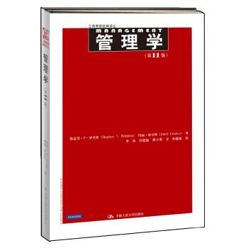 工商管理经典译丛:管理学(第11版) [Management] pdf epub mobi txt 下载