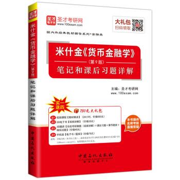 圣才教育:米什金《货币金融学》(第9版)笔记和课后习题详解(附学习卡) pdf epub mobi txt下载