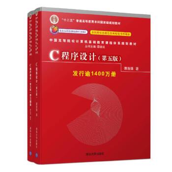 【送源码】C程序设计(第五版)+ 学习辅导 谭浩强 C语言程序设计 C语言入门经典 pdf epub mobi txt下载